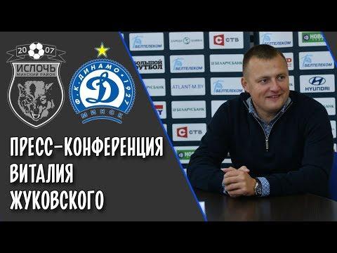 Пресс-конференция Виталия Жуковского | Ислочь - Динамо-Минск