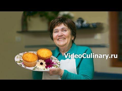 Капкейки - Рецепт приготовления капкейков в домашних условиях - Бабушка Эмма