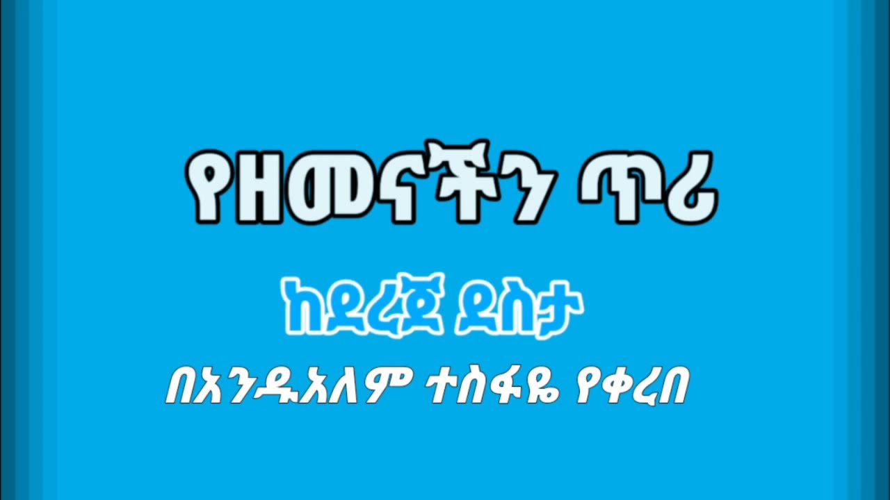 "Narration ትረካ: ""የዘመናችን ጥሪ"" ከደረጀ ደስታ - By Andualem Tesfaye"