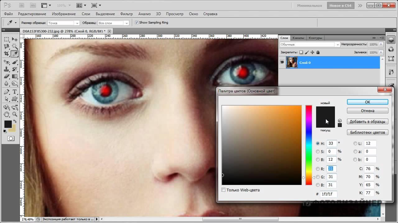 Как сделать эффект красных глаз приложение