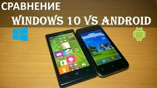 Сравнение Windows 10 for phones vs Android 4.x