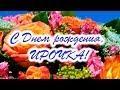 С Днем рождения Ирина mp3