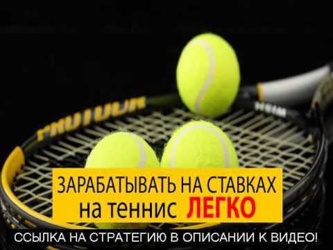 Книга стратегии ставок на теннис