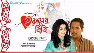 Hortoner Bibi | Bangla Natok | Part- 89-90 | Jaya Ahsan, Litu Anam, Rumana | Ferdous Hasan