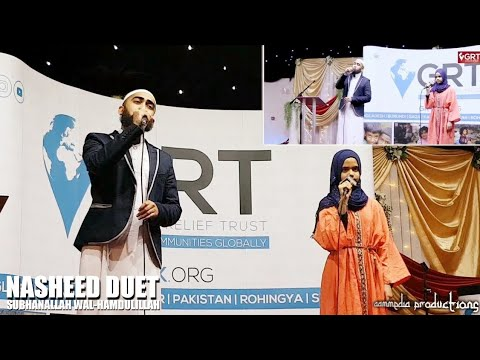 Download 'Subhanallah wal-Hamdulillah' • Nasheed Duet by Kamal Uddin ft. Maryam Masud Mp4 baru