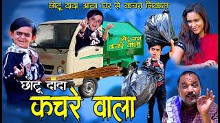 CHOTU DADA KACHRE WALA | छोटू दादा कचरे वाला | Khandeshi Hindi Comedy | Chottu Dada Comedy 2020