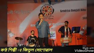 Dukhar ratitu jen, nojowa nupua ( দুখৰ ৰাতিটো যেন নোযোৱা নোপোৱা) A Song by Jitul Sonowal.