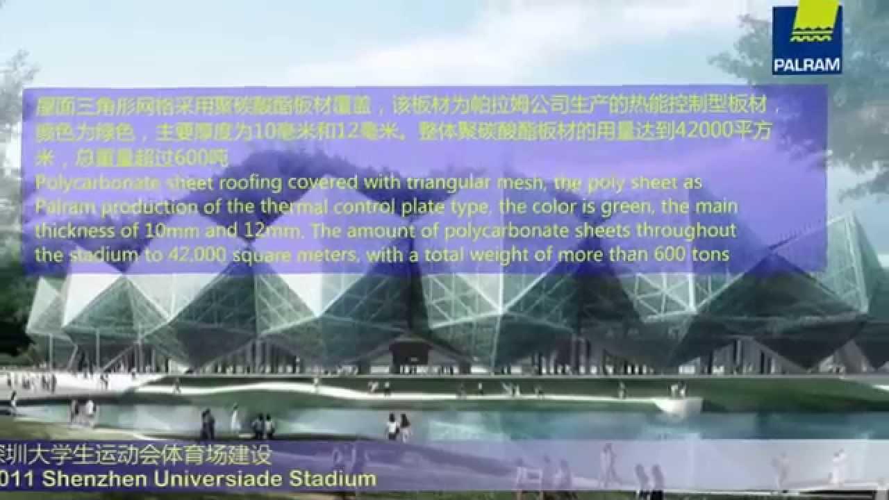 Shenzhen Universiade Stadium - Palram Projects Team