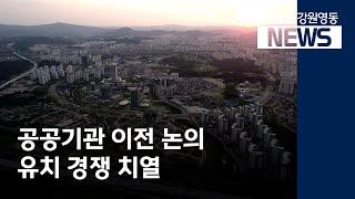 R]공공기관 이전 논의 본격화, 유치 경쟁 치열