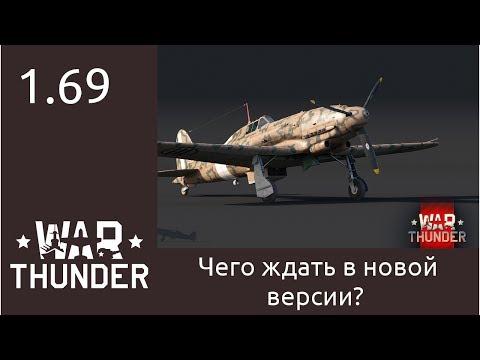 War Thunder - 1.69 - чего ждать от обновления?