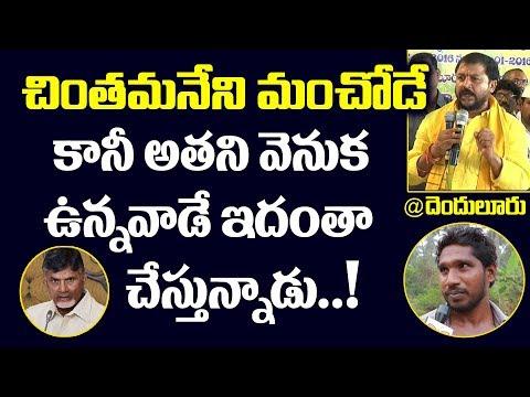 చింతమనేని మంచోడే కానీ అయన పక్కన ఉన్న అతనే ఇదంతా చేస్తున్నాడు | Denduluru Public on Pawan Kalyan