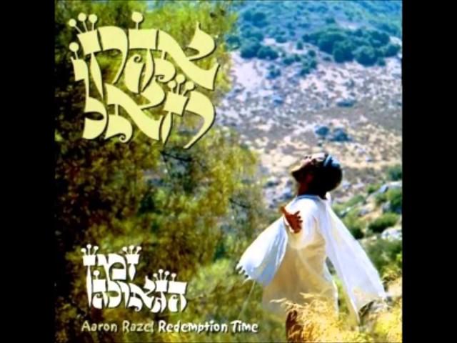 אשא עיניי - אהרן רזאל - Esa Einai - Aaron Razel