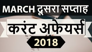 March 2018 Current Affairs in Hindi 2nd week part 1- IAS/SSC/IBPS/CDS/RBI/SBI/NDA/CLAT/KVS/DSSB/CTET