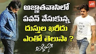 Pawan Kalyan Costume Designing Expenditures in Agnathavasi Movie | Tollywood News
