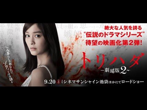 9/20(土)公開 『トリハダ -劇場版2-』予告篇