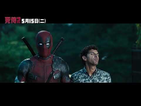 【死侍 2】最新加料預告2018.5.15 (二) 15:00起 全球高潮再起