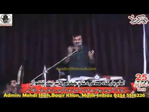 25 Muharam 2018 | Zakir Qazi Waseem Khanawal | Jamera Sharif Chakwal