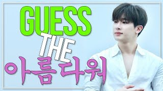 "Download Lagu GUESS THE KPOP SONG BY THE ""Areumdawo"" 