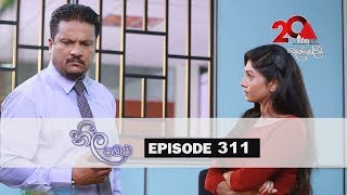Neela Pabalu | Episode 311 | 22nd July 2019 | Sirasa TV