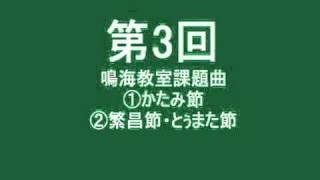 かたみ節・繁昌節・とぅまた節.mpeg-鳴海教室課題曲