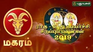 மகரம் !   ராகு-கேது பெயர்ச்சி சிறப்புப் பலன்கள் 2019   Rahu Ketu Peyarchi 2019