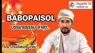 BABOPAISOL EP.294 l บาบอไฟซอล ปาเร๊ะ  บรรยายธรรมล่าสุด!!