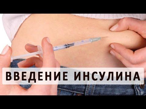 Как сделать себе инъекцию инсулина