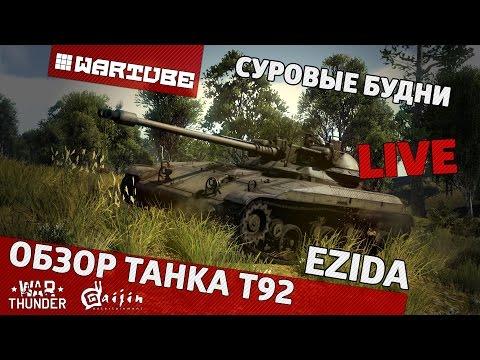 Обзор T92 - Суровые будни | War Thunder