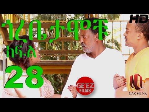 Gorebetamochu - Season 1, Episode 28 (Ethiopian Drama)