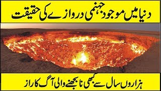 Reality of The Gates of Hell in Turkmenistan in Urdu Hindi