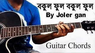 Bokul Ful By Joler Gan Guitar Chords
