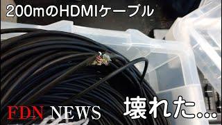 【FDNリモートニュース】200mのHDMIケーブル破損!?