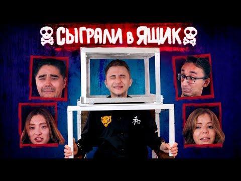 СЫГРАЛ В ЯЩИК #1: Джарахов, Музыченко, Миногарова, Оксаний и Олимпия (Little Big)
