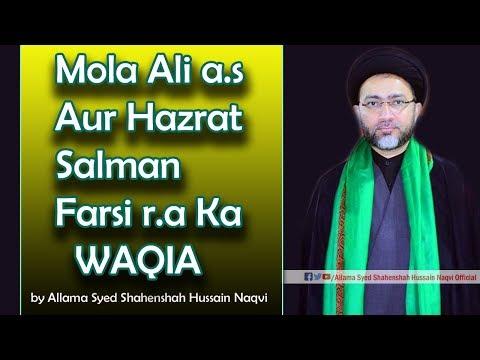 Mola Ali a.s Aur Hazrat Salman Farsi r.a ka Waqia by Allama Syed Shahenshah Hussain Naqvi