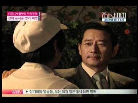[news] 'kim teak gu 'yun si yun acting ability('김탁구' 윤시윤 연기력 숨은 공신은?)