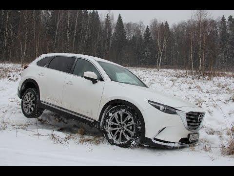 Мазда СХ 9 (Mazda CX 9): укротитель городских сугробов