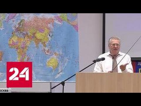 Жириновский призвал остановить левый либерализм