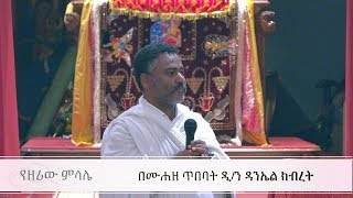 "Ethiopian Tewahido Deacon Daniel Kibret Atlanta"""