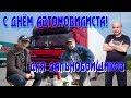 Мужики дальнобойщики С Днём Автомобилиста 2 mp3