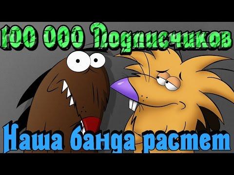 Видео на 100 000 - Приятного просмотра!