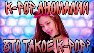 k-pop аномалии или Что такое k-pop?