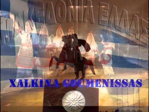 Συρτός Μακεδονίας-Χάλκινα Γουμένισσας Music Videos