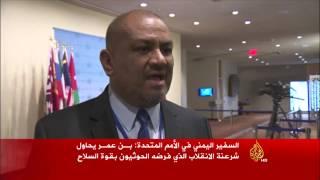 بن عمر: الأزمة اليمنية تحولت إلى حرب شاملة