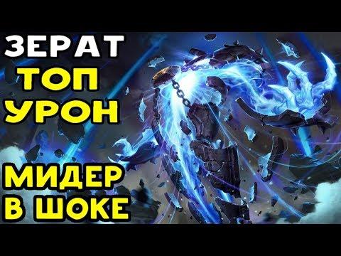 ВРАЖЕСКИЙ МИДЕР В ШОКЕ - 77000 УРОНА. ТОП ИГРОК КОМАНДЫ