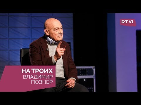 Владимир Познер в программе «На троих»