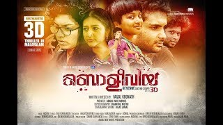 BOLIVIA 3D | MALAYALAM MOVIE TRAILOR
