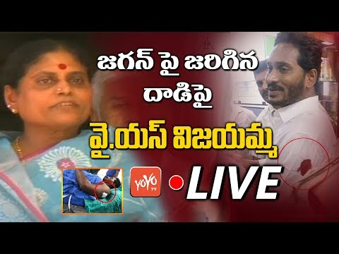 YS Vijayamma Press Meet Over Attack on YS Jagan | AP News | Chandrababu Naidu | YOYO TV Channel