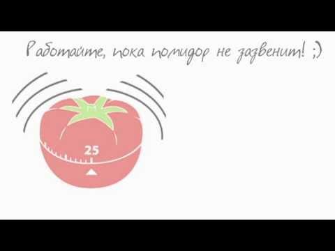 Тайм менеджмент по помидору от Александра Чипижко.