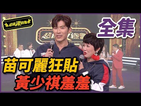 台綜-超級夜總會-20200718-黃少祺體驗零距離互動,遭苗可麗狂吃豆腐心慌慌!