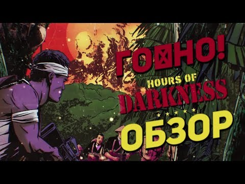 Far Cry 5 Hours of Darkness - Обзор (Vietnam DLC)